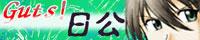 ガッツ 日公 | ゲームキャラ