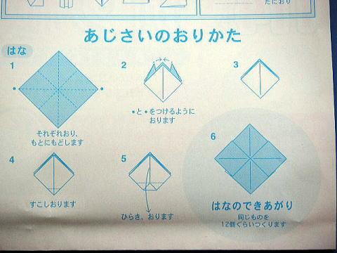 折り 折り紙 あじさい 折り紙 折り方 : katch.ne.jp