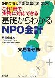 基礎からわかるNPO会計