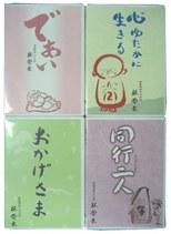 南蔵院DVD