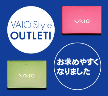 VAIO OUTLET(バイオ アウトレット)